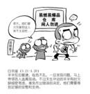 易燃易爆漫画