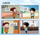 丈夫能量漫画