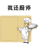 我还厨师 第4回