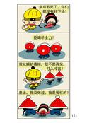 皇上心狠漫画