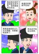 金老爷漫画
