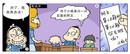 考试作弊漫画