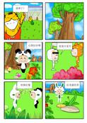 劳动最光荣漫画