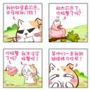 萌猫笑话 第1回