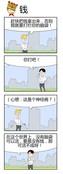 猛龙过江漫画