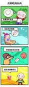 喜欢吃的东西漫画