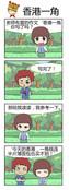 香港一角漫画