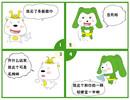 小绿狗 第10回