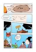 拿下洛阳漫画