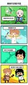 平凡之路漫画