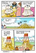 人参果漫画