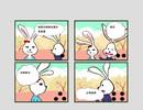 白兔子漫画