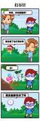 保监会漫画