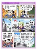 超人联系册漫画