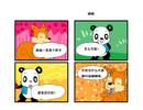 大埔湖寮漫画