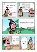 大王的梦想漫画