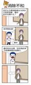 第四元素漫画