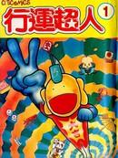行运超人(粤语漫画版) 第16卷