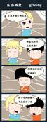 东南西北漫画