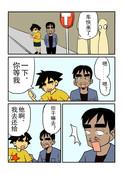 公交车惊魂漫画