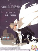 500年的依恋漫画