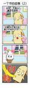 搞怪之小冰冰漫画