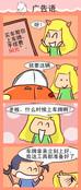 广告语漫画
