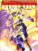火炎之纹章-圣战的系谱漫画