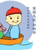 刘铭传漫画大赛大陆赛区故事类作品6漫画