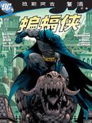 蝙蝠侠:拉斯阿古复活漫画