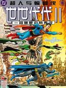 超人与蝙蝠侠:世世代代Ⅱ漫画