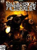 战锤40k:咒缚圣战漫画