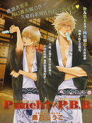 Punch PBB 第1话