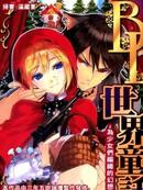 BL世界童话~为少女们编织的幻想物语漫画
