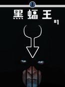黑蝠王V1 第3话