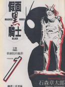 假面黑骑士Black 第4卷