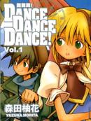 dance!dance!dance!漫画