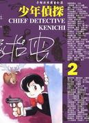 少年侦探漫画