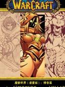 魔兽世界漫画版 第9话
