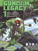 Gundam_Legacy漫画
