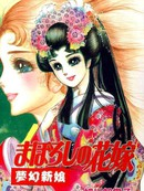 梦幻新娘 第1卷