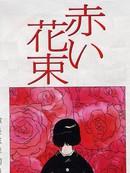 赤色花束漫画