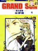 GRAND-SUN_阳光灿烂漫画