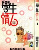 学生情人 第10卷