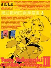 汤尼岳崎的钢弹漫画