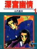 深宫幽情 第4卷
