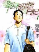 单身初恋日记 第5卷
