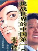 挑战世界的中国第一CEO张瑞敏 第1卷