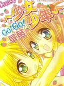 少女少年Go!Go!草莓漫画