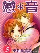 恋音 第1卷